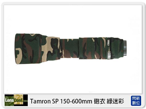 【分期0利率,免運費】美國 Lenscoat 偽裝 綠迷彩 砲衣(Tamron SP 150-600mm 專用)