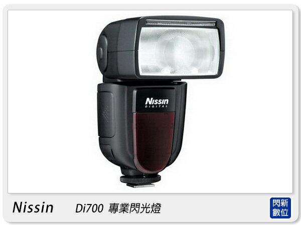 【分期0利率,免運費】Nissin Di700 閃光燈 閃燈(GN54,捷新公司貨) Canon/Nikon/Sony