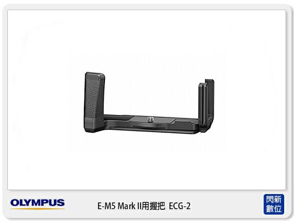 OLYMPUS E-M5 II 專用垂直握把扣帶 ECG-2 (ECG2, 元佑公司貨) EM5II E-M5II用
