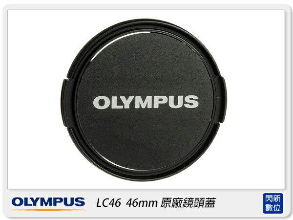 Olympus LC-46 原廠鏡頭蓋 46mm(M.ZD 12MM F2.0,17mm F1.8,60MM F2.8 鏡頭用)