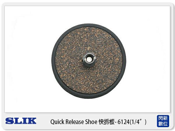 """【免運費】SLIK 6124(1/4"""") 快拆板 適用 PRO 700DX 腳架 (立福公司貨)"""