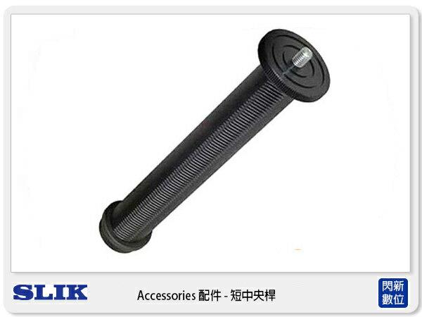 SLIK 短中央桿 鋁鎂鈦合金 單眼 立福公司貨 適用 ABLE 300DX 腳架【免運費】