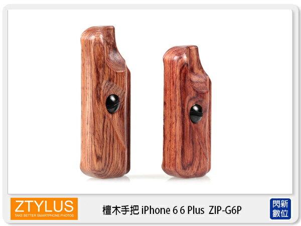 【分期零利率,免運費】ZTYLUS ZIP-G6P 檀木手把 iPhone 6 6S Plus 手機 握把 手機殼專用 (ZIPG6P 公司貨)