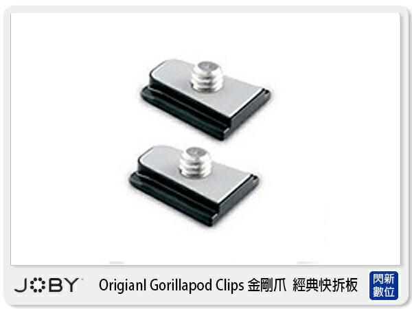 【免運費】JOBY Original GorillaPod Clips 金剛爪 經典 腳架快板 一組兩個 GP1(立福公司貨)