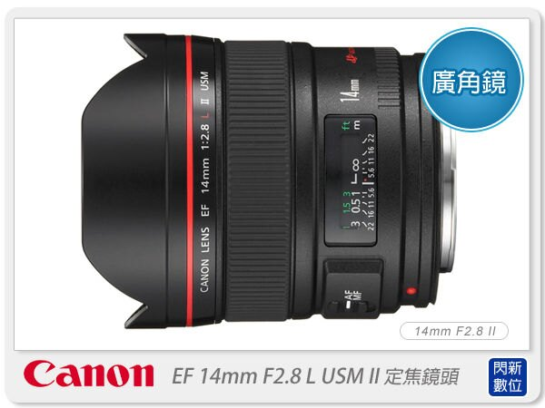 【分期0利率,免運費】Canon EF 14mm F2.8L/F2.8 L II USM 超廣角定焦鏡頭(彩虹公司貨)