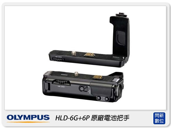 OLYMPUS HLD-6 原廠 電池把手 垂直把手(HLD6,元佑公司貨) OMD EM5/E-M5專用【分期0利率,免運費】