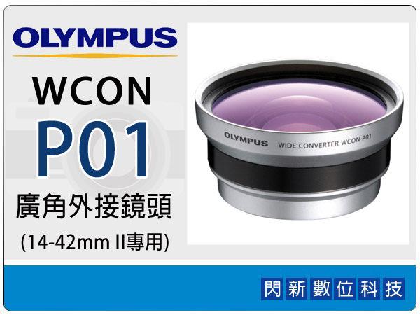 OLYMPUS WCON-P01廣角外接鏡頭(WCONP01,M.ZD 14-42mm II 鏡頭用,EPL2/EP3/EPL3/EPM1,元佑貨)【分期0利率】