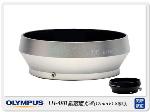 【分期0利率,免運費】黑色/銀色! OLYMPUS LH-48B 副廠 遮光罩(LH48B,M.ZD 17mm F1.8用)