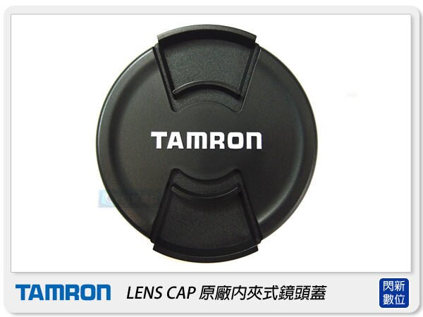 Tamron Lens Cap 62mm 原廠內夾式鏡頭蓋(62) B008/A031/A17/A005/A14/B011