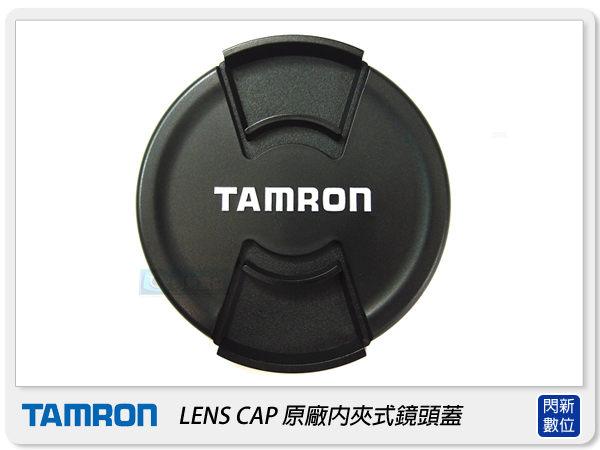 Tamron Lens Cap 72mm 原廠內夾式鏡頭蓋(72) B01/B005/B003
