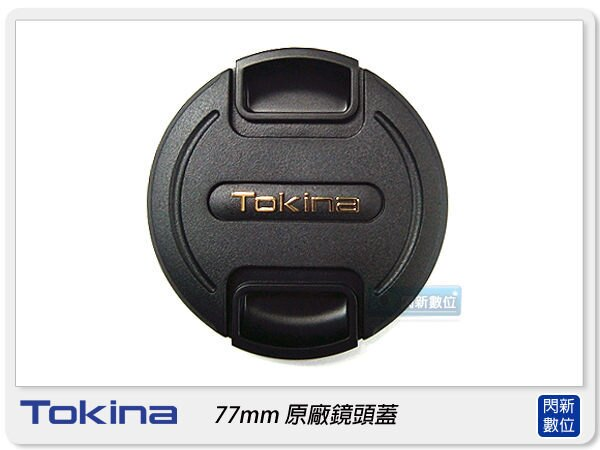 Tokina 77mm 原廠內夾式鏡頭蓋 鏡頭蓋 (11-16mm / 12-24mm/ 16.5-135mm / 11-16 / 12-24 / 16.5-135)