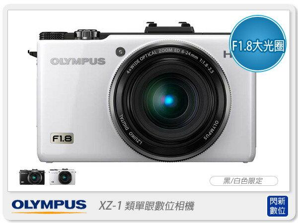 OLYMPUS XZ-1 大光圈新旗艦數位相機﹝公司貨﹞