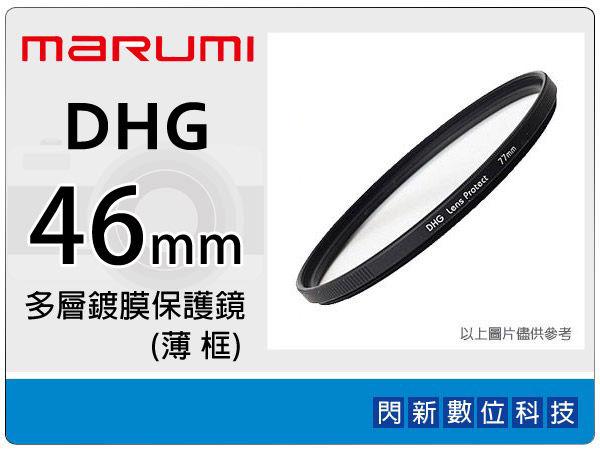【分期0利率,免運費】送拭鏡布~Marumi DHG 46mm 多層鍍膜保護鏡(薄框) 濾鏡(46,彩宣公司貨) ~加購再享優惠