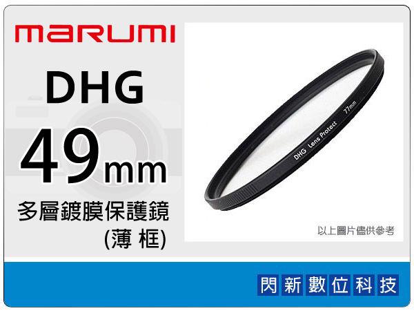 ~ 0利率 免 ~送拭鏡布^~Marumi DHG 49mm 多層鍍膜 保護鏡^(薄框^)