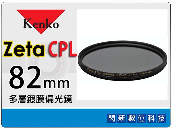 【分期0利率,免運費】Kenko Zeta L-41/L41 CPL 82mm 多層鍍膜偏光鏡
