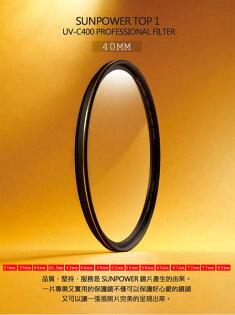 送拭鏡布~ SUNPOWER TOP1 UV 40mm 超薄框保護鏡(40,湧蓮公司貨)【24期0利率,免運費】