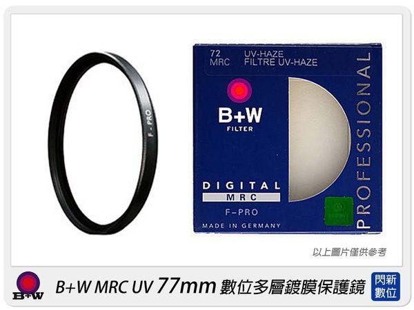 【分期0利率,免運費】送拭鏡紙 德國 B+W MRC UV 77mm 多層鍍膜保護鏡(B+W 77,公司貨)~加購享優惠