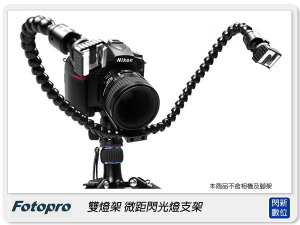 【分期0利率】FOTOPRO DMM-901 雙燈架 微距閃光燈架 (DMM901,湧蓮公司貨)