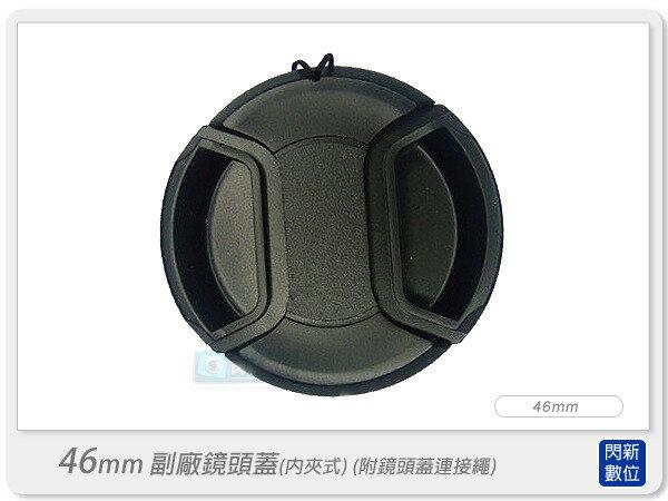 Lens Cap 副廠專用鏡頭蓋 內扣式鏡頭蓋 46mm (附鏡頭蓋與機身連接繩) GF1/GF2