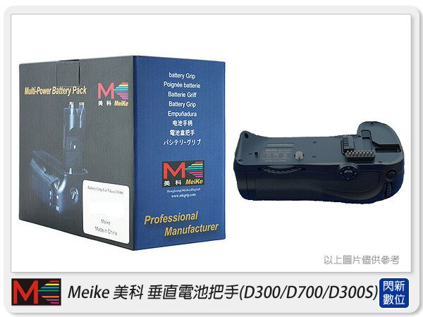 【分期0利率】Meike 美科 電池/垂直 把手 (手把適用Nikon D300/D700/D300S) 同MB-D10 MBD10