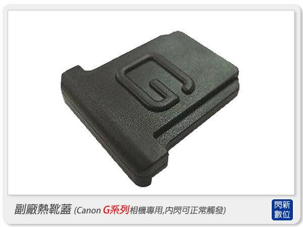 副廠 閃光燈熱靴蓋 閃燈熱靴蓋(Canon G系列相機專用,閃光燈可正常使用)G9 G10 G11 G12