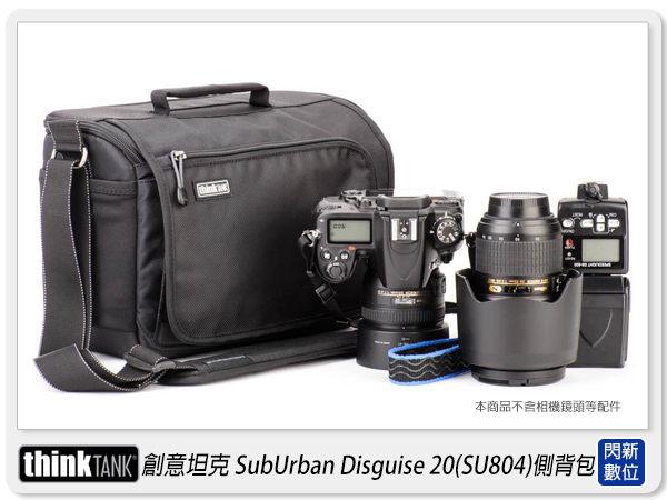【分期0利率,優惠券折扣】thinkTank 創意坦克 SubUrban Disguise 20 城市旅行家 (SU804)(彩宣公司貨)