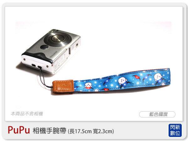 SUNPOWER 相機手腕帶 高彩度 高耐水洗 PUPU 藍色國旗(適用S95 G12 GRD3 LX5 XZ1 EX1 P300 TX10 TX100V)