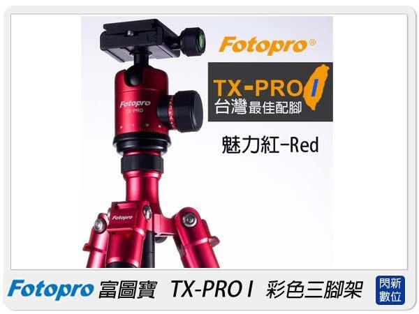 【分期0利率,免運費】FOTOPRO富圖寶 TX-PRO I /TXPRO 1 /TXPRO1 腳架(湧蓮公司貨)