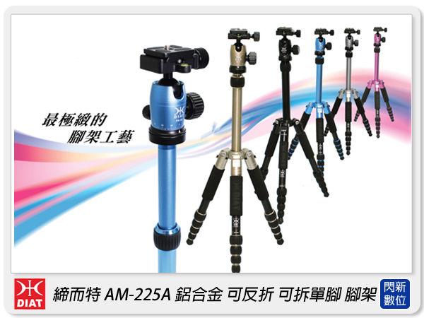 【分期0利率,免運費】DIAT 締而特 AM-225A 可反折 可拆單腳架 腳架 收合儘31.5公分 (AM225A,立福公司貨)