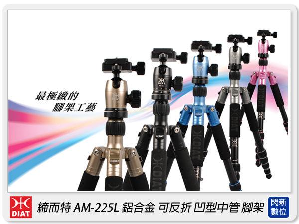 【分期0利率,免運費】DIAT 締而特 AM-225L 可反折 腳架 收合儘34.5公分 (AM225L,立福公司貨)