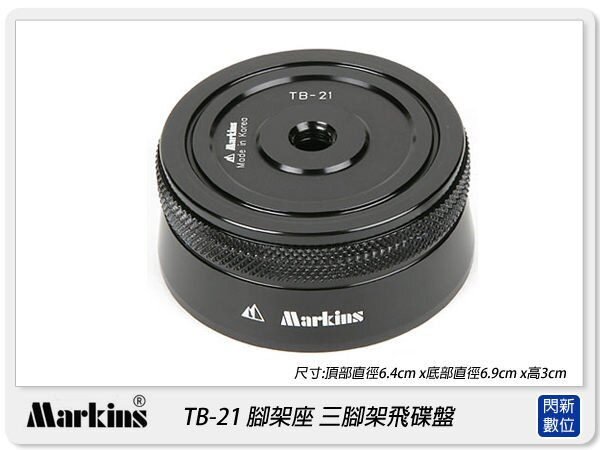 【分期0利率,免運費】Markins TB-21 腳架座 三腳架飛碟盤(TB21) 降低外在震動 提高穩定性