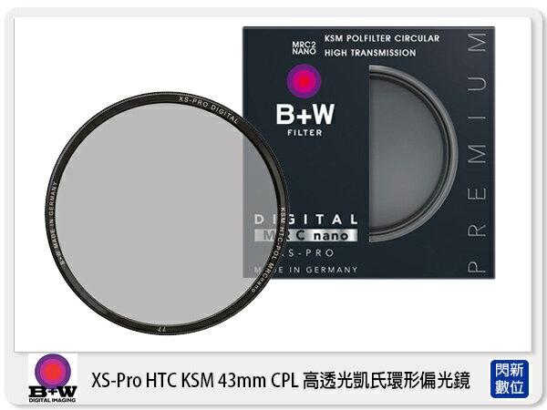 【分期0利率,免運費】送拭鏡紙 德國 B+W XS-Pro HTC KSM CPL MRC nano 43mm 高透光 超薄框 凱氏 偏光鏡 (43,公司貨)