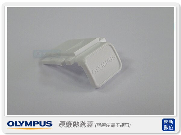 Olympus 原廠 熱靴蓋 閃燈蓋 閃光燈蓋 白色(可蓋住電子接口,適EP2/EPL2/XZ1/EP3/EPL3/EPM1/OMD EM5/XZ2/EPL5)