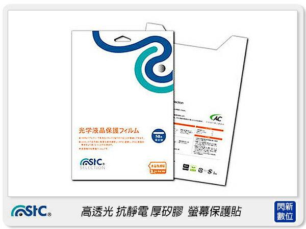 [免運費] STC 螢幕保護貼 CANON G15 專用 高透光率 抗靜電 抗刮 厚矽膠