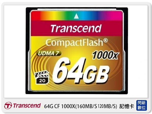 【分期0利率,免運費] Transcend 創見 64G 1000倍速 CF 記憶卡(讀:160MB/秒 寫:120MB/秒,終身保固)