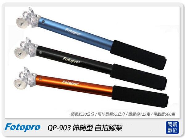 FOTOPRO QP903 QP-903 L 手持 自拍架 自拍棒 鋁合金自拍腳架 單腳架(外出自拍/演唱會/舞台)