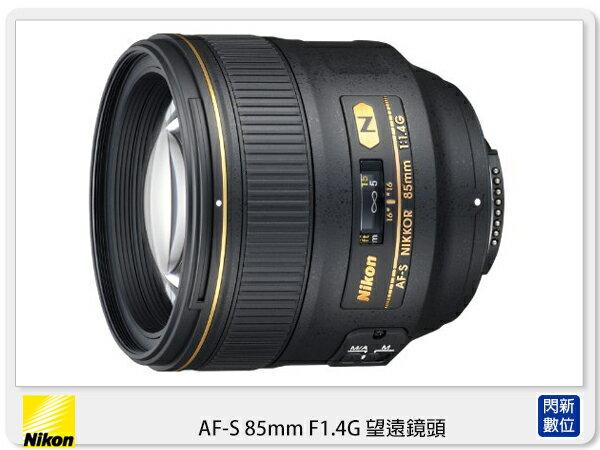 Nikon AF-S 85mm F1.4 G 望遠定焦鏡 (85 1.4,公司貨)【分期0利率,免運費】