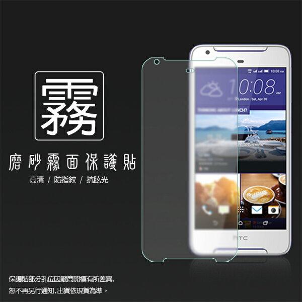 霧面螢幕保護貼 HTC Desire 628 保護貼