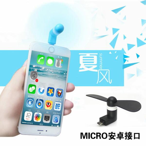 手機隨身風扇 安卓|蘋果 超靜音 竹蜻蜓 迷你風扇 掌上風扇 電風扇 輕巧小風扇 (不挑色)