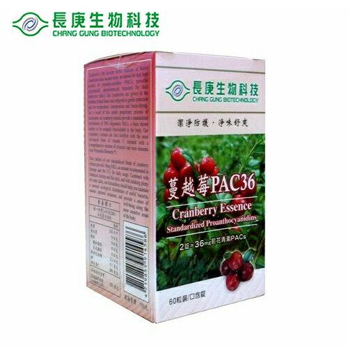 長庚生技 蔓越莓PAC36(60粒/瓶)