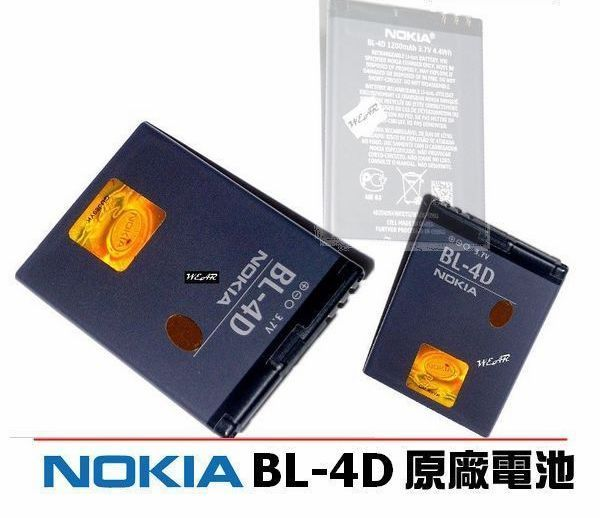 【免運費】NOKIA BL-4D 【原廠電池】N97 mini E5-00 N8 N8-00 E7 E7-00 702T T7-00 T7 E5