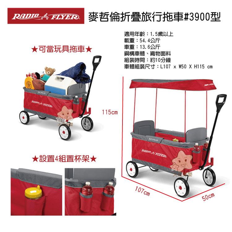 【大成婦嬰】美國 RadioFlyer 麥哲倫折疊旅行拖車#3900型 (一年保固) 公司貨  特價 1