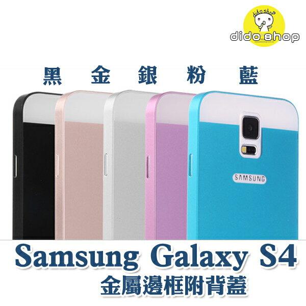 Samsung Galaxy S4 手機保護殼 金屬背蓋邊框系列 XN157【預購】