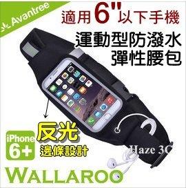 《Buytake》Avantree Wallaroo iPhone6 Plus 運動型彈性腰包 防汗防雨運動腰帶包 慢跑單車適用