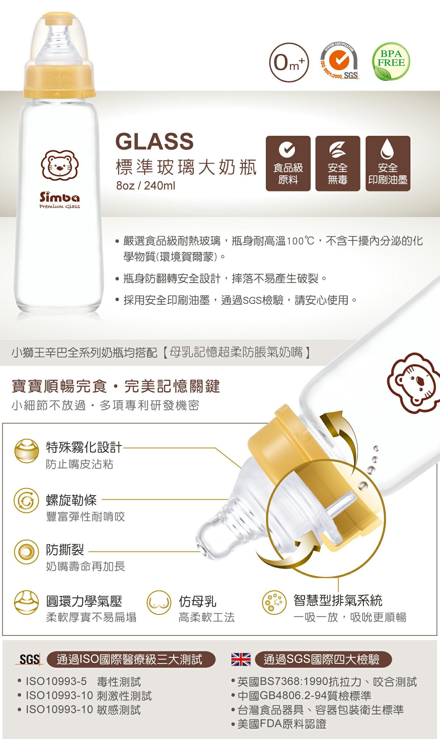 『121婦嬰用品館』 辛巴 標準玻璃大奶瓶240ml 4