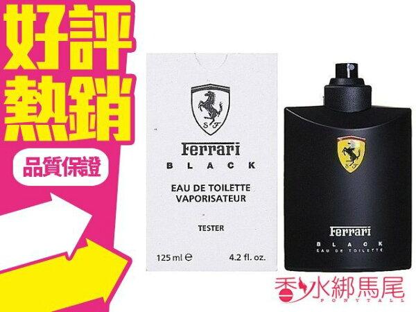◐香水綁馬尾◐Ferrari 黑色 法拉利 男香 Black 125ml TESTER