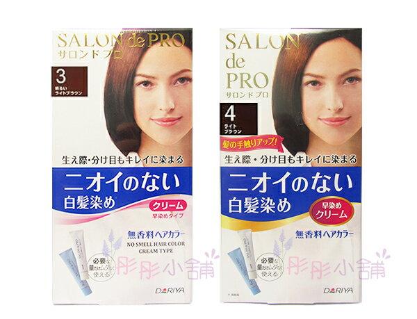 【彤彤小舖】DARIYA 塔莉雅 Salon de Pro 沙龍級染髮劑-白髮染 無味型 日本原裝