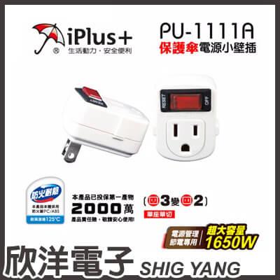 ※ 欣洋電子 ※ iPlus+保護傘 電源小壁插3孔單切單座『安全加強版』過載自動斷電保護/ PU-1111A