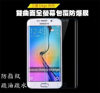 note edge S6 edge plus 滿版防爆膜 買1送1 全覆蓋曲面膜 另有iPhone6 plus 4.7吋/5.5吋 i6+ 非玻璃鋼化螢幕保護貼