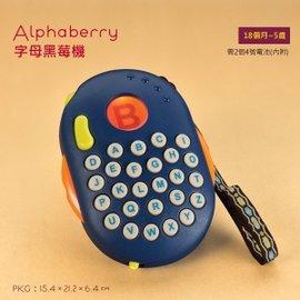 【淘氣寶寶】【美國B.Toys感統玩具】字母黑莓機 2Y+